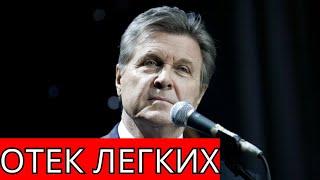 У Льва Лещенко начался отек легких,он в тяжелом состоянии