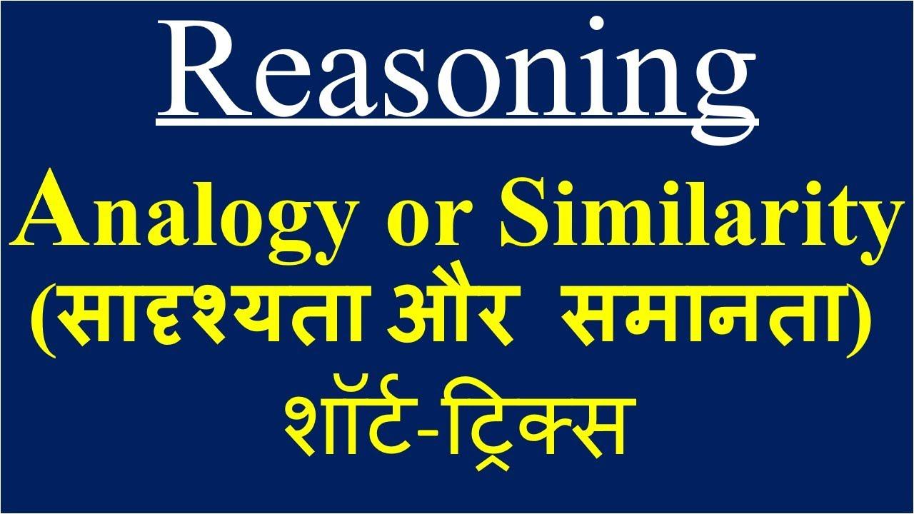 Analogy or Similarity सादृश्यता और समानता reasoning short tricks in hindi  SSC-CGL, CHSL Bank-PO