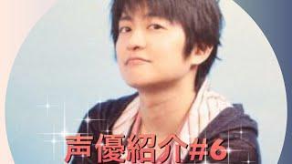 今回、紹介する声優さんは下野 紘さんです。 他にも声優さんの紹介動画...