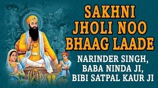 Bhai Narinder Singh Ji - Sakhni Jholi Noon Bhaag Laade - Aarti Baba Wadhbhag Singh Ji
