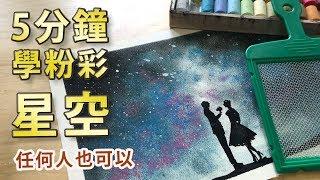 5 分鐘學粉彩星空【屯門畫室】pastel galaxy