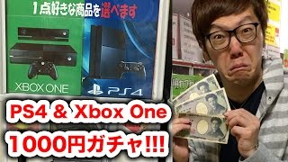 PS4 & Xbox Oneが当たる1000円ガチャ引いてみた! thumbnail