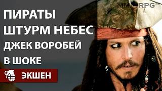 Пираты: Штурм небес. Джек Воробей в шоке!