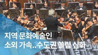 지역 문화예술인 소외 가속..수도권 쏠림 심화