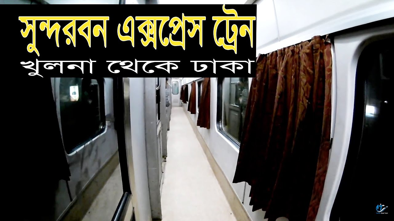 Khulna to Dhaka Train Journey | Bangladesh Railway First Class Cabin |  Sundarban Express Train