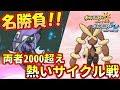 【ポケモンUSUM】激熱!レート2000同士のサイクル戦その結末は?