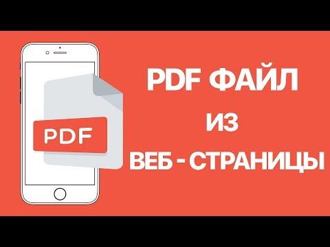 Как фото на айфоне перевести в формат pdf