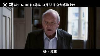 《父親》電影預告_4/16~4/18 口碑場_4/23全台上映