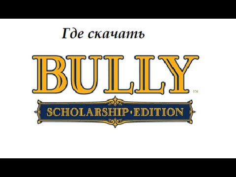 Где скачать Bully: Scholarship Edition