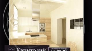 Капитолий 13 10 мебель 10 сек(Произведено в компании БИЗНЕС ВИДЕО www.biznes-video.ru., 2014-01-15T23:02:42.000Z)