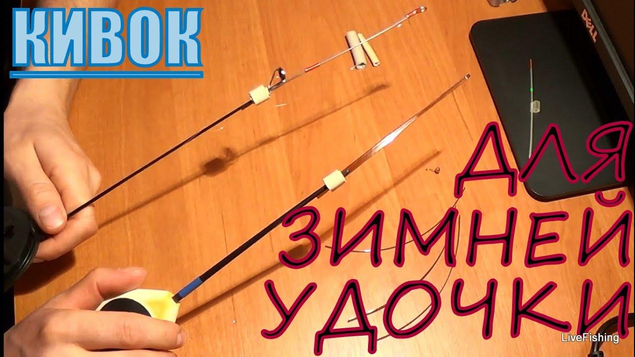 Кивки для рыбалки своими руками 852