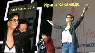 Ирина Хакамада зажигает зал на бизнес форуме Мой бизнес в Москве. Бизнес блог, лидерство.