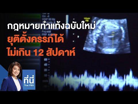 กฎหมายทำแท้งฉบับใหม่ ยุติตั้งครรภ์ได้ไม่เกิน 12 สัปดาห์ : ที่นี่ Thai PBS (26 ม.ค. 64)