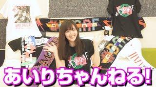 鈴木愛理 1st LIVE ~Do me a favor~@日本武道館 2018年7月9日に行われ...