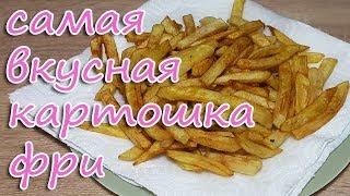 Самая ВКУСНАЯ картошка ФРИ в домашних условиях! / Как приготовить картошку фри?