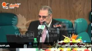 يقين    ورشة عمل وزارة الزراعة  الرؤية المستقبلية للتشجير في مصر