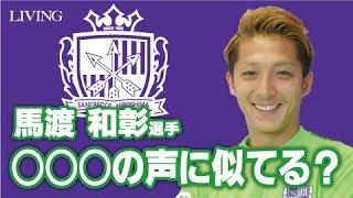 背番号27・DF 馬渡和彰選手。 サインプレゼントは、 リビングひろしま5/...