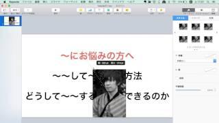 Keynote ヘッダー画像 テンプレート 使い方