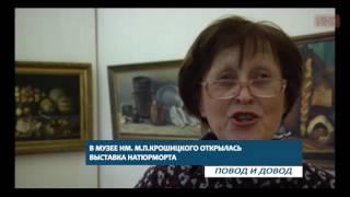 ПОВОД И ДОВОД. В музее им. М.П. Крошицкого открылась выставка натюрморта