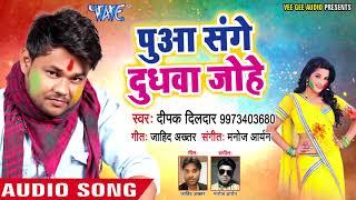 2018 Deepak Dildar का सुपरहिट होली गीत पुआ संगे दुधवा जोहे Pua Sange Dudhwa Johe Bhojpuri Holi