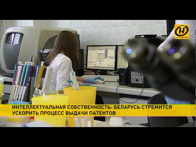 Беларусь стремится ускорить процесс выдачи патентов