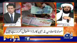 Kiya JUI Mazhab Card istimal Ker Rahi Hai?