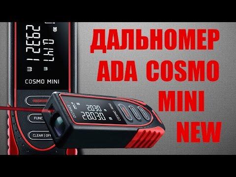 Лазерный дальномер ADA Cosmo Mini (new)