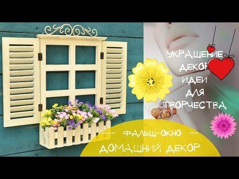 Смотреть онлайн Украшаем стены Ложное окно или Фальш окно Идеи  декора стен