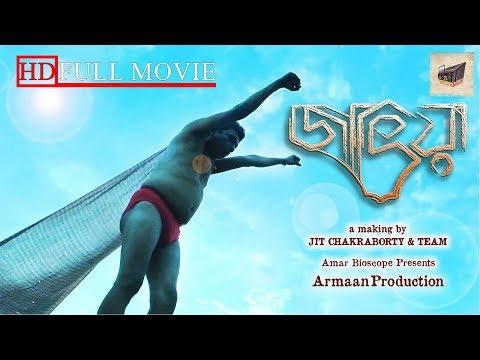 Jangiya   Bengali Short Film   Shamik Sinha   Imon   Jit   Amar Bioscope