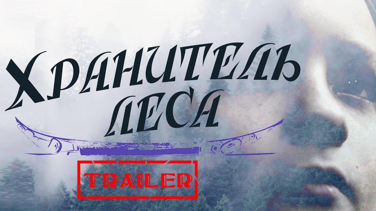 Хранитель леса HD 2016 (Драма) / Escape to Witch Island (The Watchman's Canoe) | Трейлер на русском