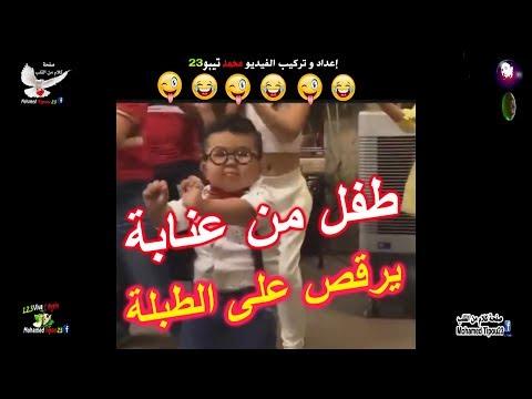 طفل جزائري مضحك يرقص على الطبلة ههههه 2017 thumbnail