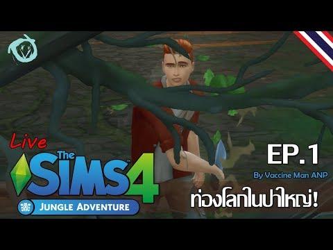 🔴Live - The Sims 4 : Jungle Adventure (EP.1)   พักร้อนที่เกาะ เกาะอะไรดี?