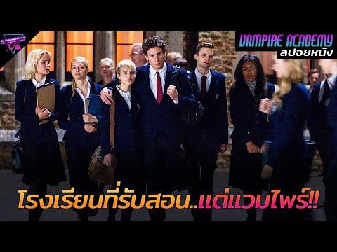 [สปอยหนัง] โรงเรียนลึกลับ..ที่รับสอนแต่แวมไพร์!!! | Vampires academy