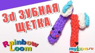 3d ЗУБНАЯ ЩЕТКА из резинок Rainbow Loom Bands. Урок 426. Как сплести зубную щетку.