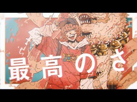雷火 / ナナヲアカリ
