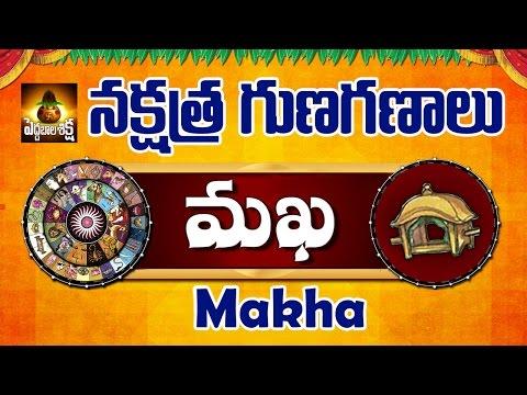 మఖ నక్షత్రములో జన్మించిన వారి గుణగణాలు | Basic Characteristics, Features of Makha Nakshatram