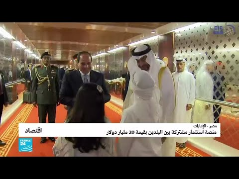 الإمارات ومصر تطلقان برنامج استثمارات مشتركا بـ20 مليار دولار  - نشر قبل 26 دقيقة