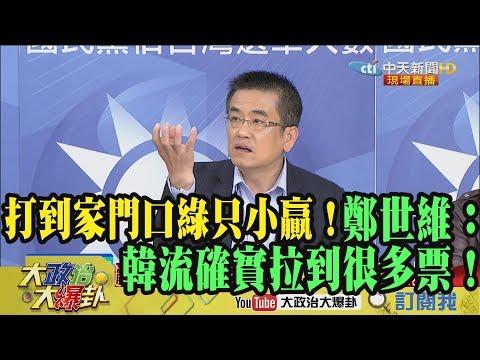 【精彩】打到家門口綠只小贏!鄭世維:韓流確實拉到很多票!