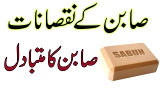side effects of soap by dr naveed | soap | sabun ke nuksan