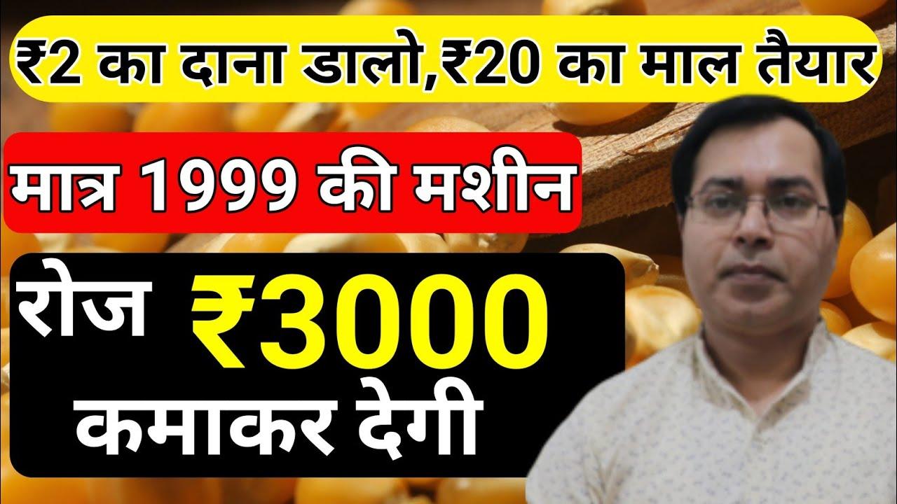 अब अनपढ़ भी कमायेगा 😇 ₹3000 रोज🤔 | Part/Full Time Business | Lockdown Business Idead