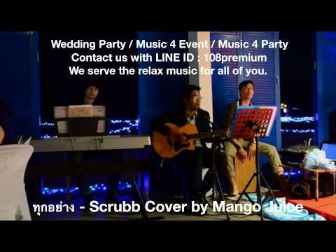 ทุกอย่าง วงดนตรีงานแต่งงาน Cover by Mango Juice
