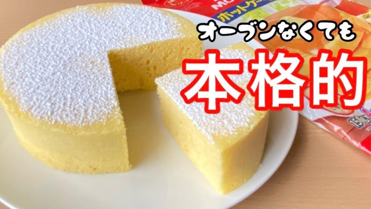 【レンジでたった4分】ふわふわスポンジケーキの作り方!ホットケーキミックスで簡単