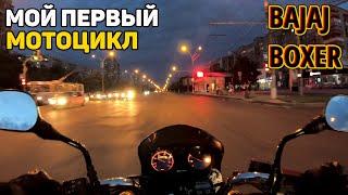 Почему стоит путешествовать на мотоцикле? / Мой первый мотоцикл Bajaj Boxer