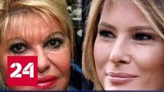 """Ивана Трамп назвала себя """"первой леди США"""" - Россия 24"""