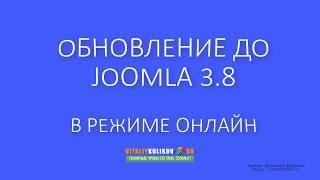 Обновление блога до joomla 3.8 в реальном времени