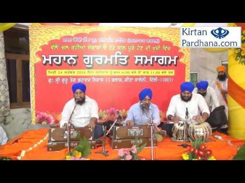 Bhai Gurmeet Singh Ji (Dehradun) - 24Sep2016,Geeta Colony, New Delhi