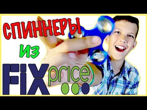 Спиннер из Fix Price || Дешевый спиннер своими руками.