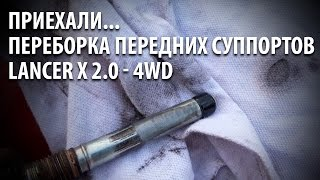 #02 Скрип тормозов  - переборка супорта - Lancer X 4WD