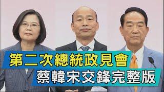 【TVBS新聞精華】第二次總統政見會 蔡韓宋交鋒完整版