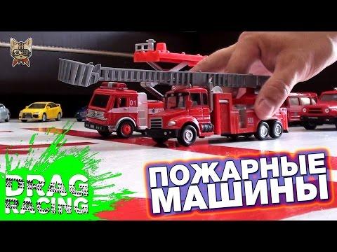 Самая быстрая #ПОЖАРНАЯ машинка! + бонус - Гонки машин скорой помощи!